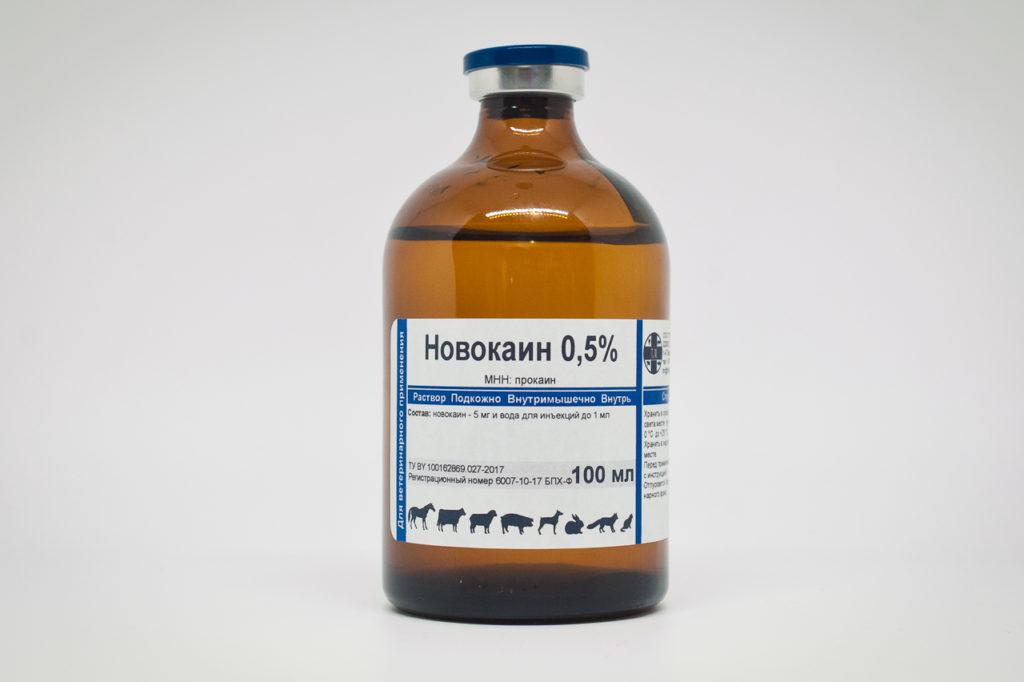 Новокаин 0,5%